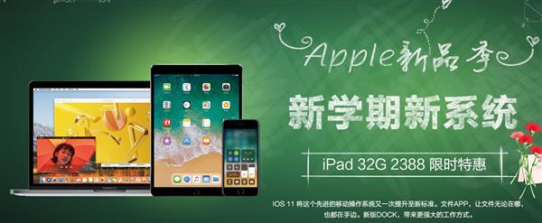 苹果发布iOS11系统 苏宁Apple新品季iPad直降500