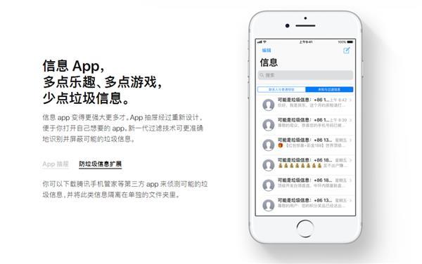 iPhone 8和iPhone X将上市 腾讯手机管家同步首发防垃圾短信骚扰功能