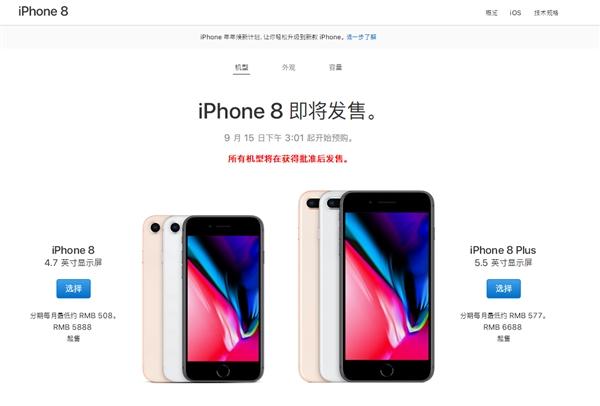 iPhone 8、iPhone 8 Plus国行售价公布:15号开卖