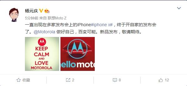 联想老大发声:Moto Z2 Force即将发布 国行独享6+128