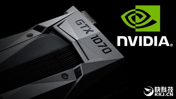 NVIDIA GTX 1070 Ti首次曝光:AMD织女星瞬间无光