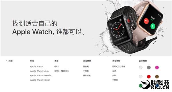 最高6288元!Apple Watch 3国行价格公布:支持三大运营商