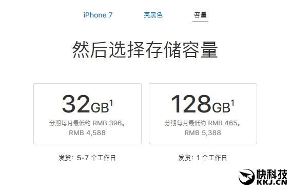 4588元!亮黑款iPhone 7/7 Plus新增32GB 取消256GB版本