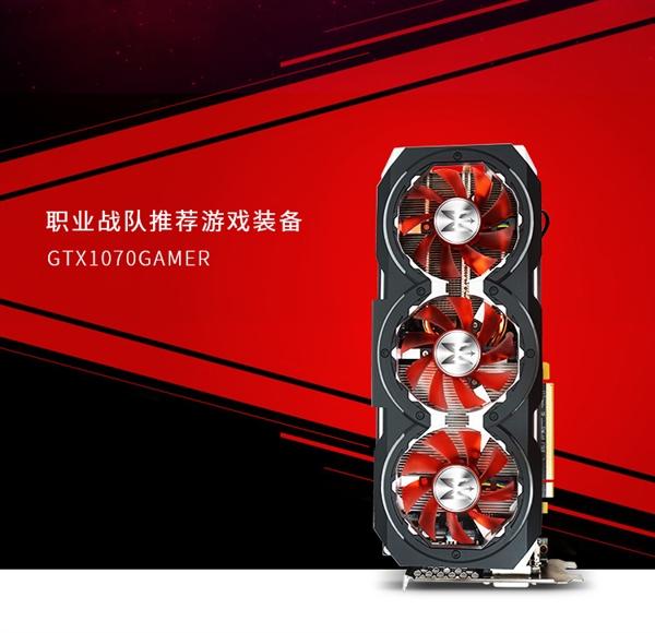 轻奢次旗舰 影驰NVIDIA GeForce GTX 1070 GAMER现售3199元