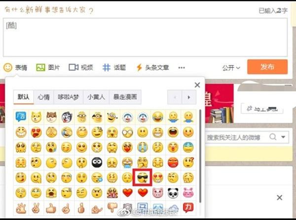 """微博删除吸烟""""表情 以后微信QQ可能都看不到了"""