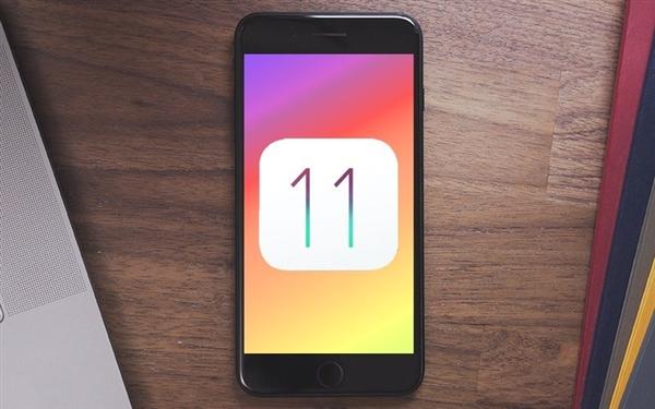 iOS 11最终测试版发布!
