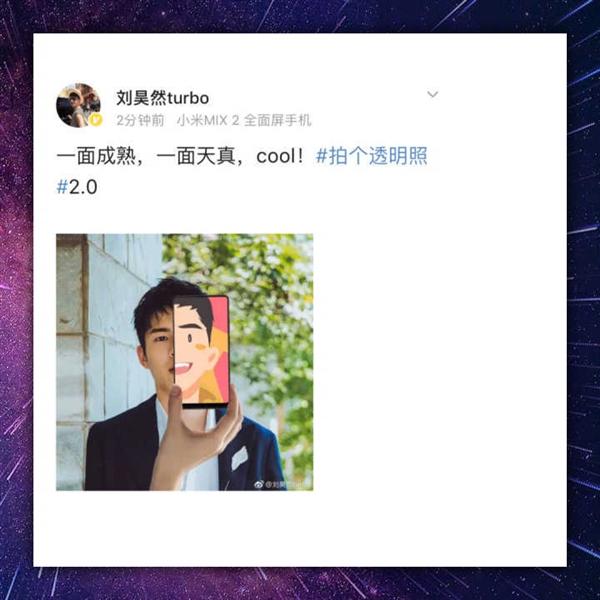 小米MIX 2透明照新玩法:8位明星齐晒美照 画面喜感