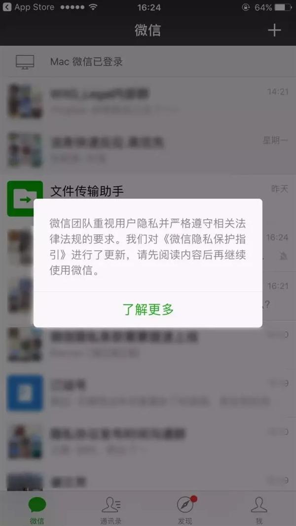 微信更新隐私保护条款:不同意无法登录