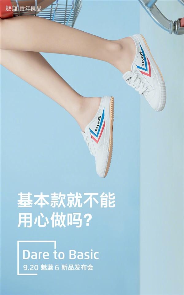魅蓝6正式宣布!邀请函竟是一双鞋