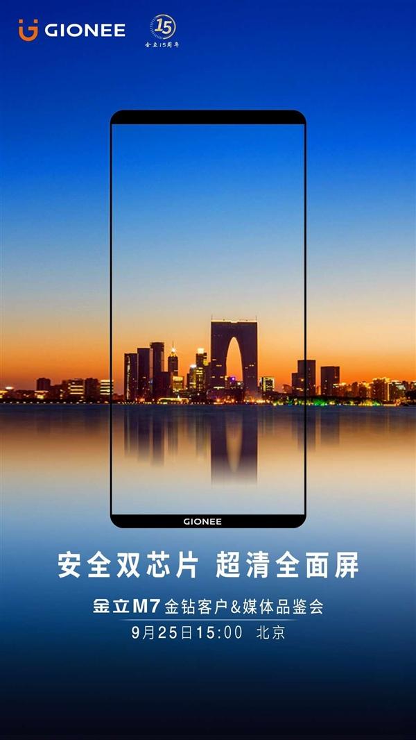 9月25日 金立全面屏M7宣布:6寸屏单手无压力