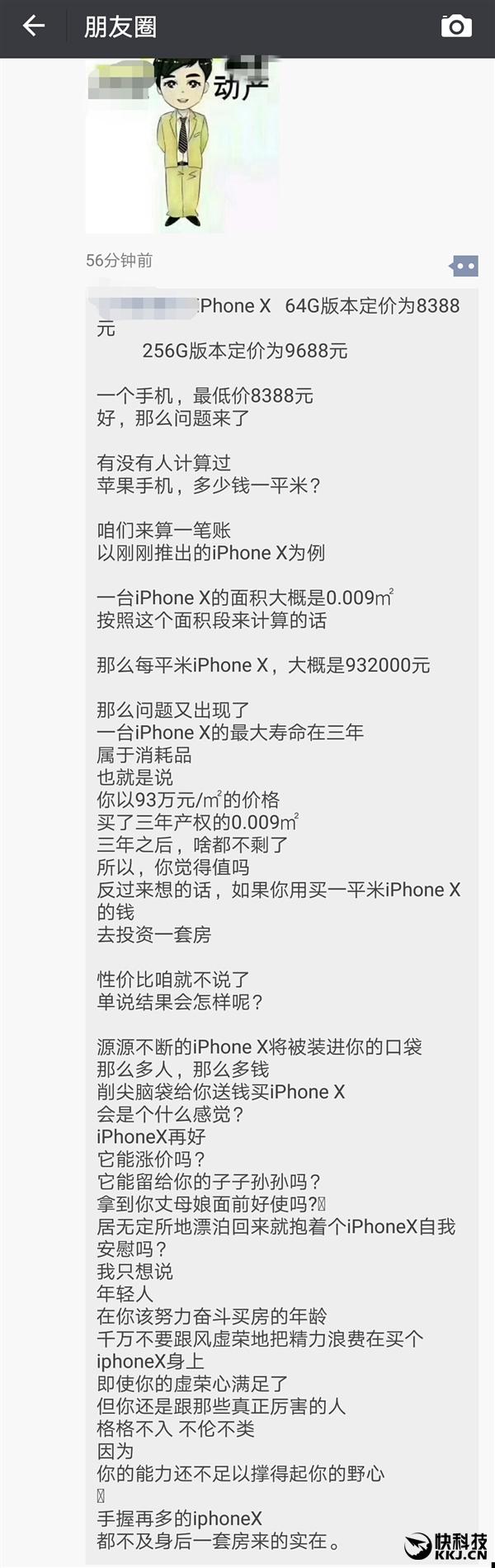 93万每平买进叁年产权 特价而沽楼圈即兴iPhone X最狠案牍