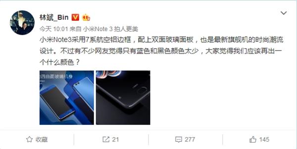 不止亮蓝/亮黑 林斌暗示小米Note 3要出新配色
