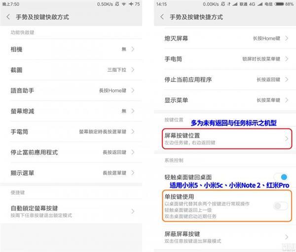 小米MIUI第348周更新:按键模式大变