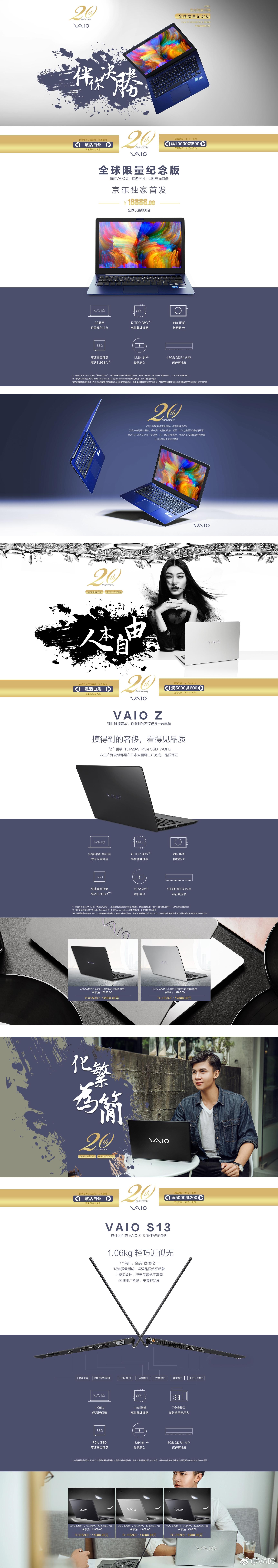 VAIO推出全球限量珍藏版VAIO Z笔记本!全球限量600台