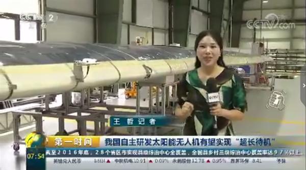 中国最牛无人机问世:无需加油飞数年