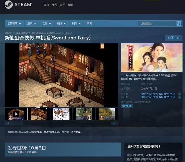 《新仙剑奇侠传》上架Steam:古董电脑也能玩