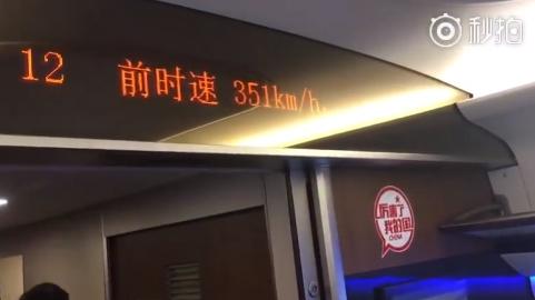 复兴号高铁首发体验:350km/h杯水不洒 立笔不倒