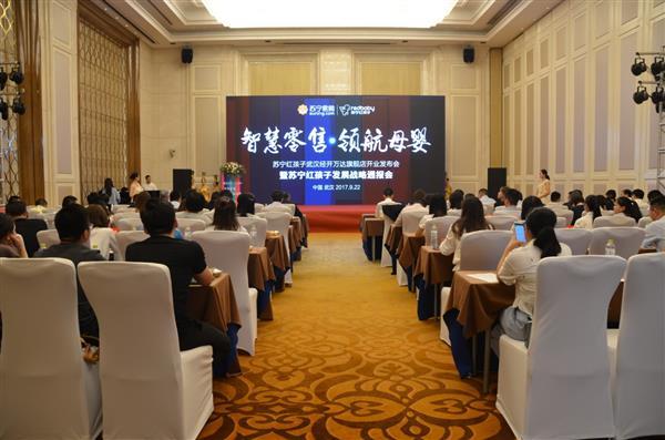 苏宁红孩子借力智慧零售重塑华中市场 三年内开店100家