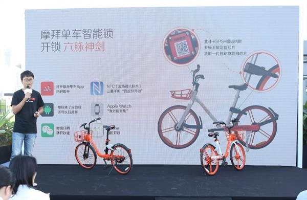 摩拜新一代共享单车发布:配新智能锁