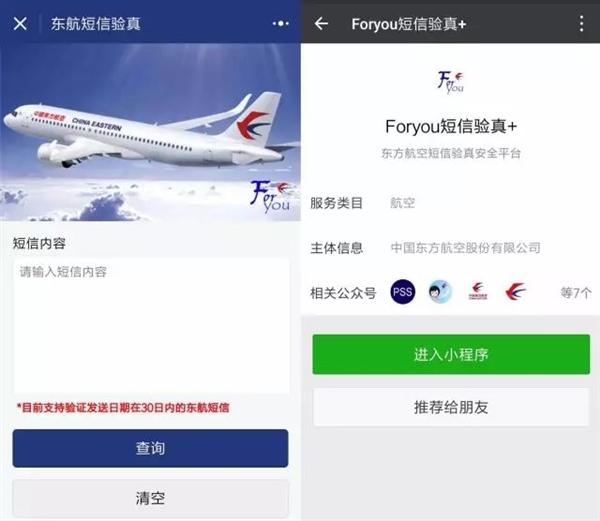 微信这款小程序 可以避免航班延误诈骗