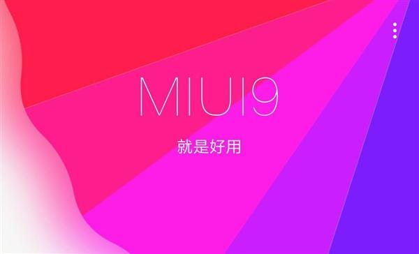 小米5如何升级到MIUI 9?官方教程来了