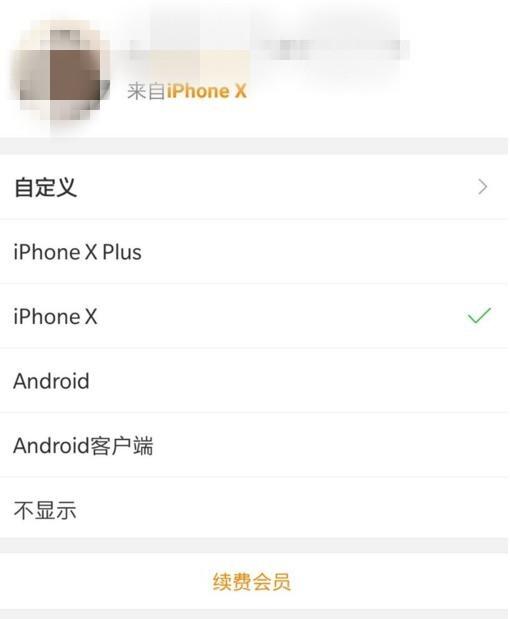 微博会玩 会员小尾巴秒变iPhone X