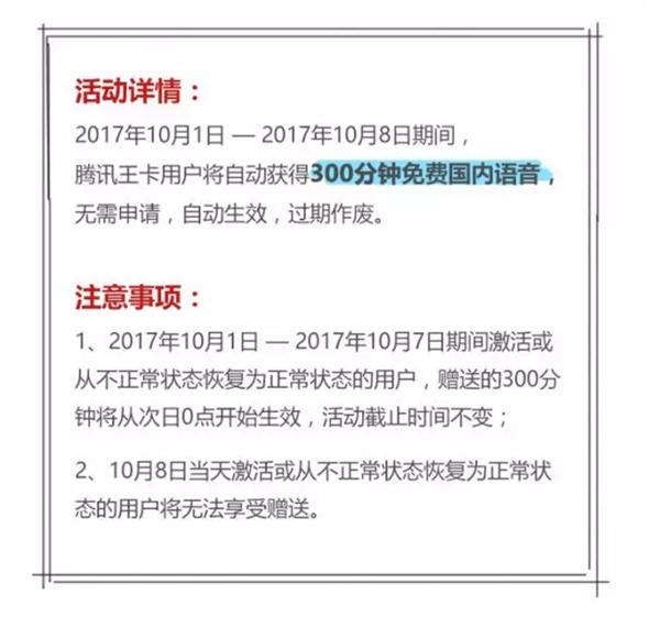 腾讯王卡福利:国庆送300分钟免费通话