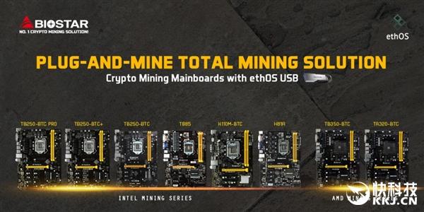 即插即挖!映泰发布最简单矿机:配送ethOS U盘系统