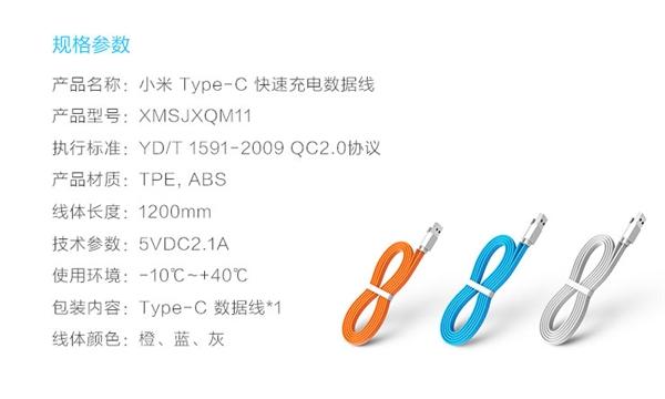 16.9元!小米推Type-C快充数据线:1.2米扁线
