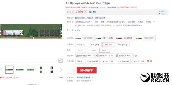 售价半年翻倍!DDR4内存又涨了:彻底刹不住车