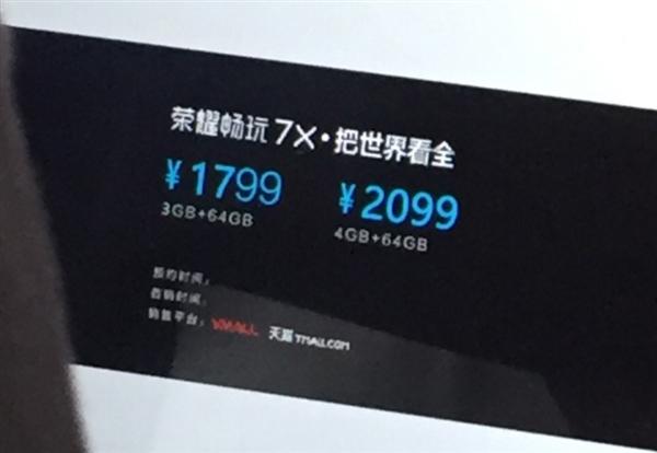 华为荣耀7X售价突然泄漏:1799元+5.93寸全面屏