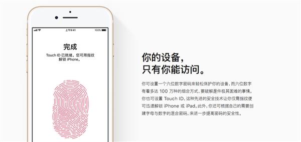 苹果中国宣布大招:全新隐私保护 国人这下放心了
