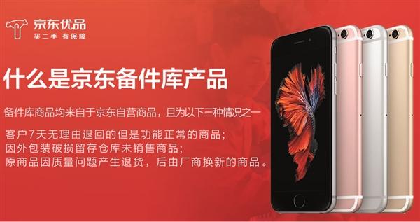 iPhone8没人买!京东自营比官网便宜269元