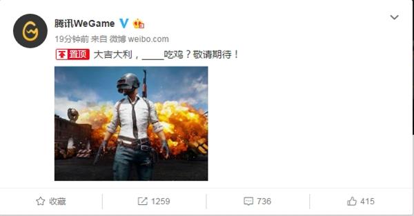 腾讯WeGame正式宣布拿下《绝地求生:大逃杀》