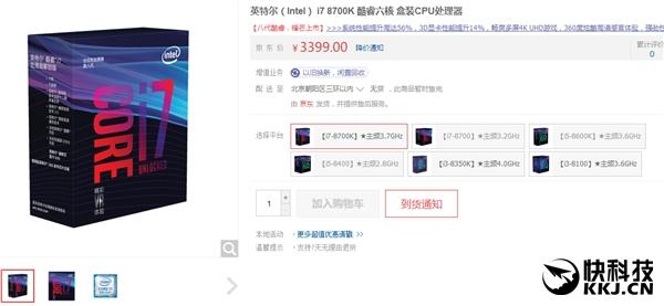 PC性能增56%!Intel 8代i7/i5/i3正式发售:8700K 3399元