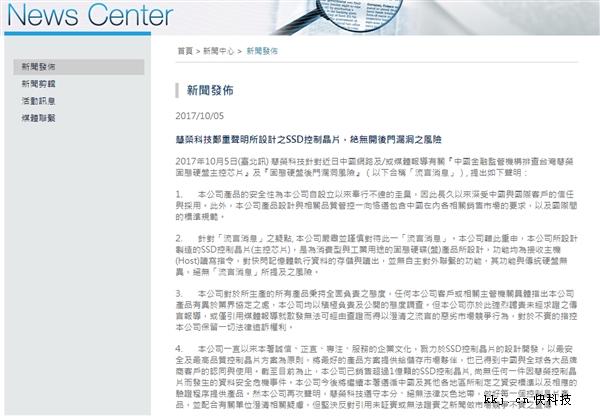 慧荣就SSD主控涉后门漏洞回应:绝对不存在
