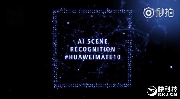 全面屏+强悍AI芯!华为自曝Mate 10:性能体验爽翻