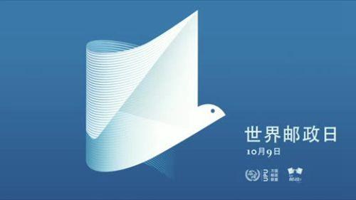 中国快递业务量持续世界第一 促进电商崛起壮大