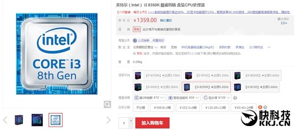 还别嫌贵!Intel 8代酷睿有钱都买不到