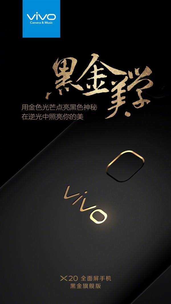 vivo X20黑金旗舰版正式宣布!鹿晗粉丝:求安慰价