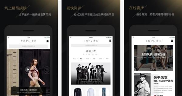 京东发布全新奢侈品电商平台TOPLIFE:开放APP下载