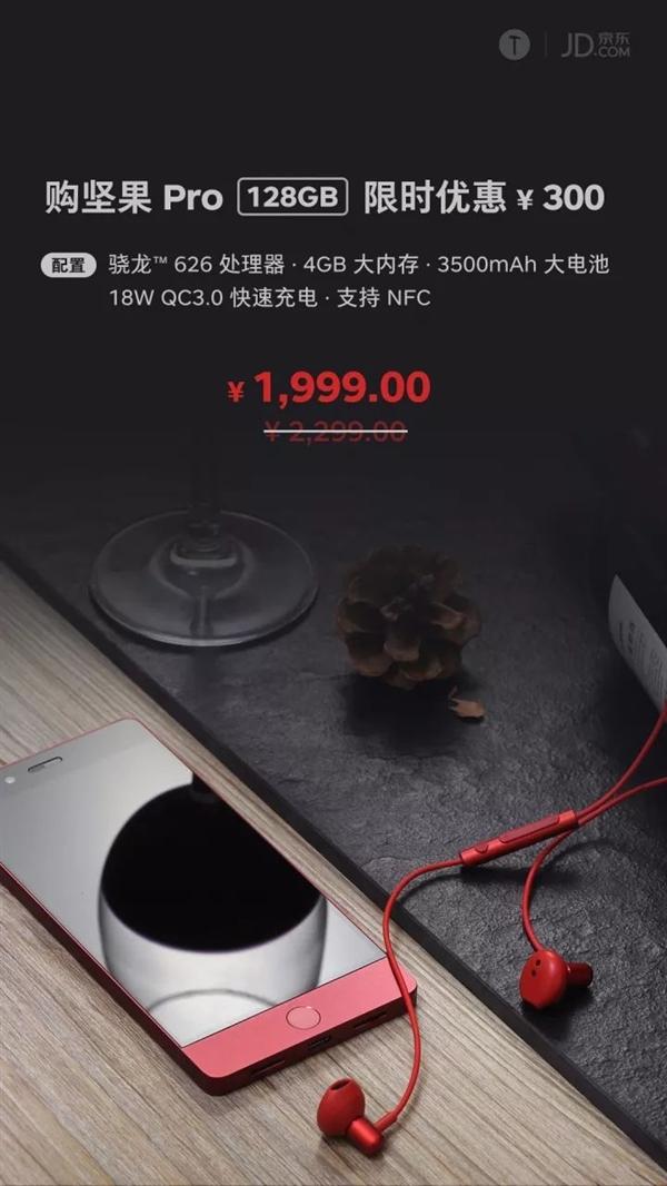 骁龙626+4G!坚果Pro官方降价促销:64GB 1599元