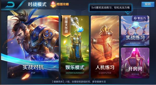 """《王者荣耀》体验服更新:新增""""实战练习""""玩法"""