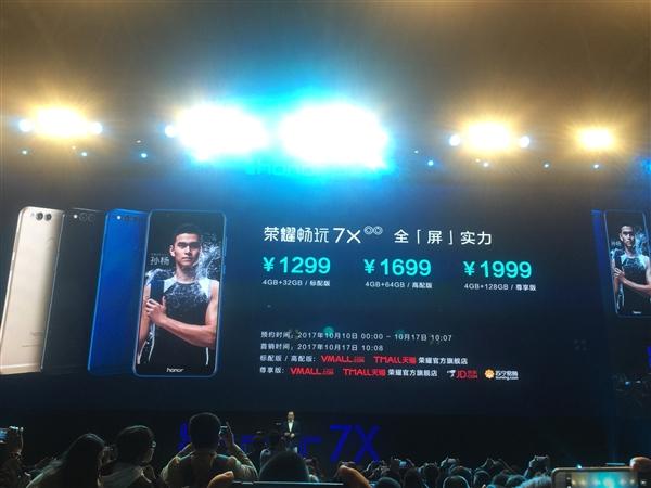 1299元全面屏神机!华为荣耀7X正式发布:5.93寸震撼