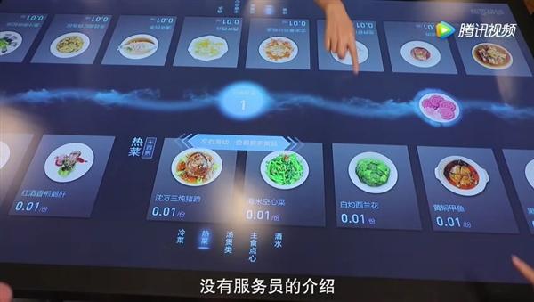 """马云带省长吃""""霸王餐"""":点了这仨菜"""