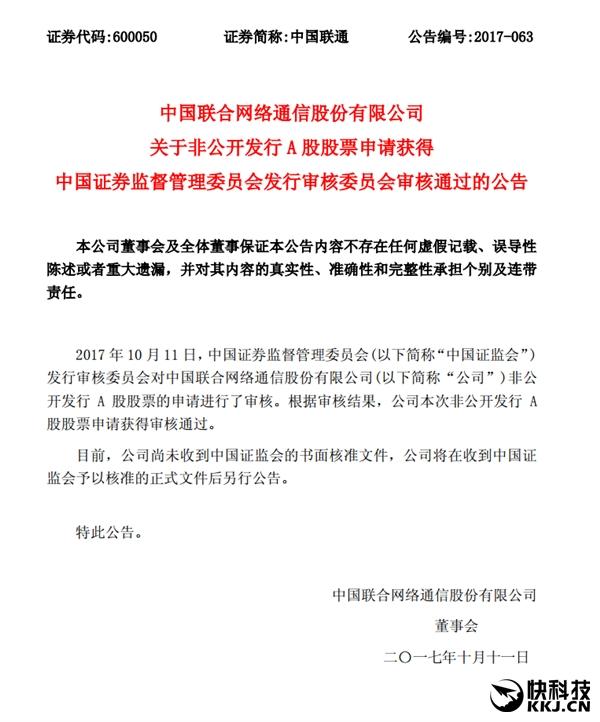 中国联通:混改非公开发行方案获证监会批准