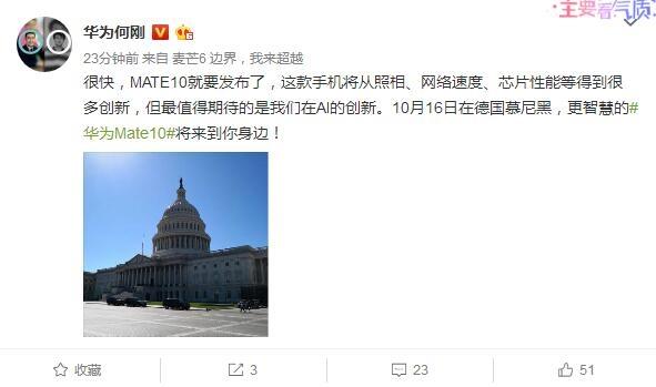 华为高管自曝新旗舰Mate 10:四大创新问鼎机皇