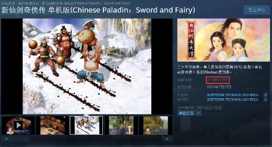 《新仙剑奇侠传》Steam多半差评:iOS移植 Bug连连