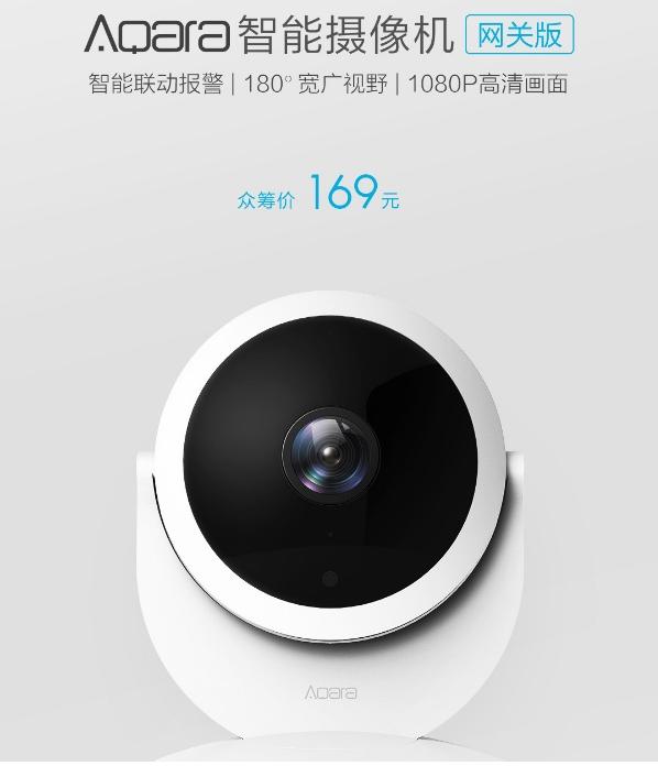 169元!小米Aqara智能摄像机(网关版)发布:180°宽广视野