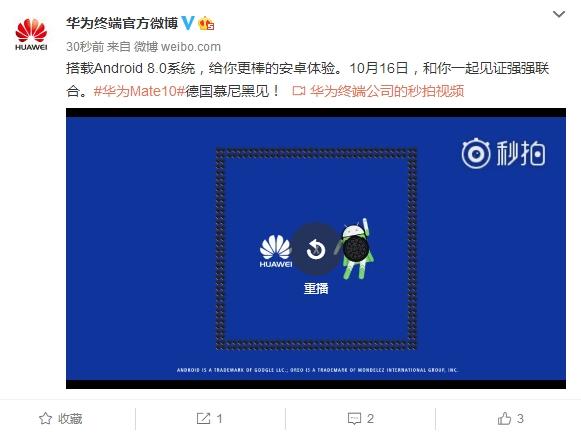 国产首发!华为Mate 10宣布搭载安卓8.0:体验爽翻